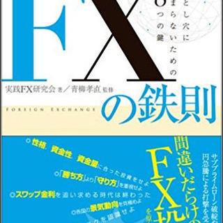 利益を上げるFXの鉄則 : 落とし穴にはまらないための8つの鍵