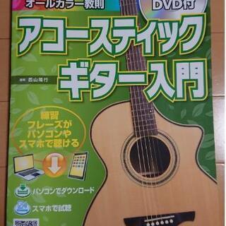 ☆アコースティックギター入門☆DVD付き☆