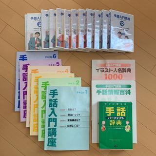 ユーキャン 手話入門講座 DVD/テキストセット
