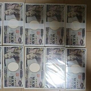 【新品未使用】百万円メモ帳 10冊セット(ジョーク、防犯、モチベ...