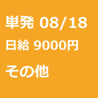 【急募】 08月18日/単発/日払い/港区:【バイク所有者…