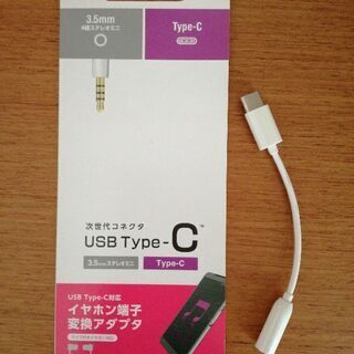 Type-c 3.5mmステレオミニプラグイヤホン端子変換アダプタ