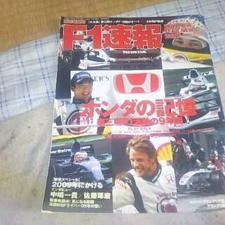 F1速報  '09新年情報号