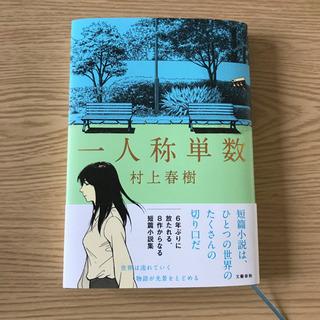 村上春樹 新刊 短編集