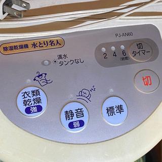 象印 除湿乾燥機 水とり名人