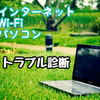 ご自宅のネット、Wi-Fi、PCトラブルご相談下さい!