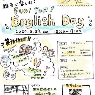 親子で楽しむ Fun!Fun! English Day