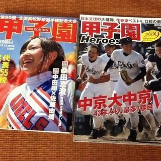※値下げ2冊セットで100円【古本】高校野球 甲子園 2008年...