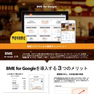 『集客力up』Googleマップを活用した オンライン集客