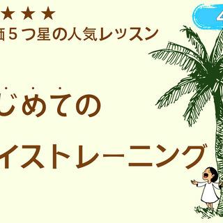 45分3000円ボイトレ仙台史上最安値!(月4コマ)