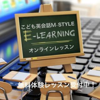 オンラインこども英会話教室