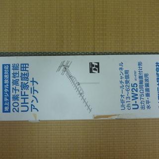 【取引中】YAGI UHF 家庭用アンテナ(U-W25)(20素子)