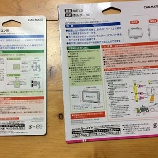 最終価格:車用タブレットホルダー − 広島県