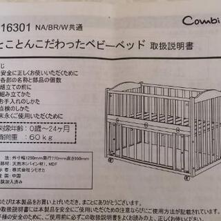 Combi mini   ベビーベッド