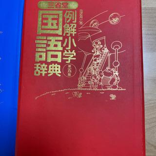 国語辞典&漢字辞典 小学生向け