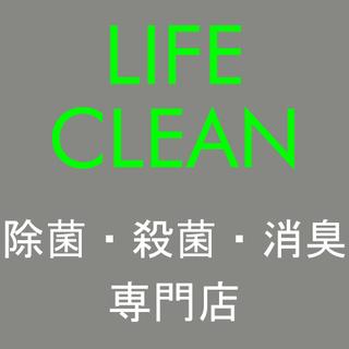 生渇き臭防止!! 洗濯機の除菌