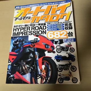「2006 最新オートバイオールモデルカタロ」