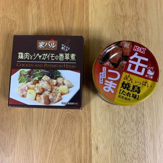 家バル 鶏肉とジャガイモ9個&缶つま めいっぱい焼鳥9缶