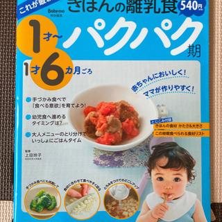 「これが最新!きほんの離乳食 パクパク期1才~1才6カ月ご…
