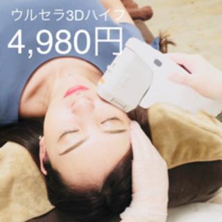 感動の小顔力!【ウルセラ3Dハイフ】初回4980円(税込)〜※最...