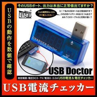 USB電流チェッカー