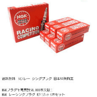 NGK レーシングプラグ6本 新品未使用 お買い得
