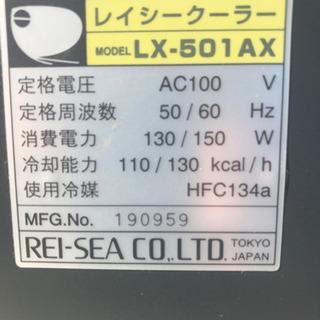 レイシークーラー☆LX-501AX☆動作品☆REI-SEA☆