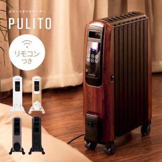 【ネット決済】【美品】オイルヒーター PULITO  ブラック