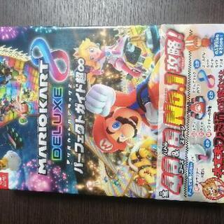 switch版マリオカート8デラックス 攻略本