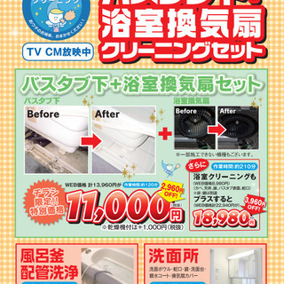 バスタブ下+浴室換気扇クリーニングセット! 町田のハウスクリーニ...