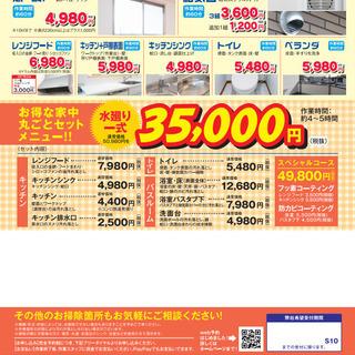 バスタブ下+浴室換気扇クリーニングセット! 名古屋のハウスクリーニング屋 レンクリです。エアコンのフィルターレンタルサービス、清掃用クロスなどの定期交換サービスや、低価格の清掃サービスを通して、清潔で快適な生活環境のご提供はもちろん、環境問題の解決にも取り組んでいます。 - 名古屋市