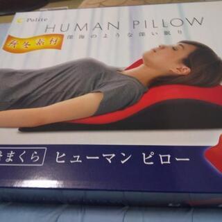 低反発枕ヒューマンピローの画像