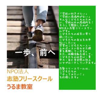 NPO法人 志塾フリースクールうるま教室