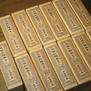 諸橋轍次著 大漢和辞典を売ります 全12巻+索引 13冊セット ...