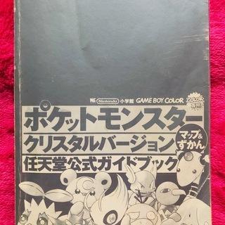 ポケットモンスター クリスタルバージョン マップ&ずかん 任天堂...