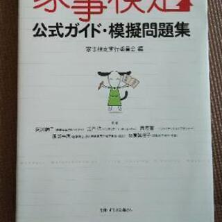 美品/公式家事検定・模擬問題集2008