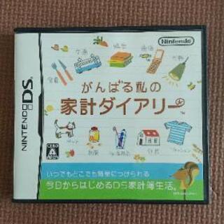 任天堂DSがんばる私の家計ダイアリー