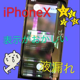 iPhoneX 水没には気をつけて!