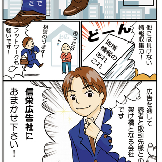 ◆漫画でインパクト大!◆一度見たら忘れられない営業に強い名刺を制...