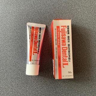 口臭予防 歯みがき粉 フジサワデンタルL