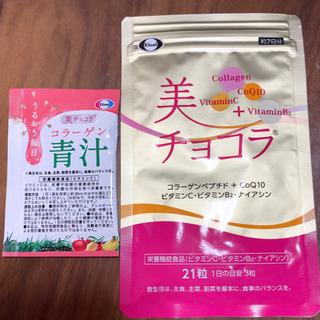 美チョコラ  コラーゲン青汁   美容サプリ