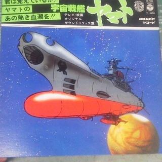 宇宙戦艦ヤマト テレビ・映画オリジナルサウンドトラック盤 200円
