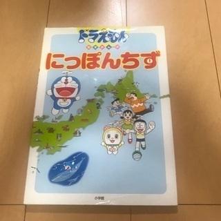 ドラえもんのにっぽん地図の本です