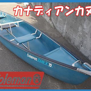 【 Colman/コールマン 】カナディアンカヌー 3人乗り ア...