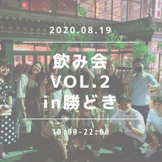8/19(水)開催【残り5人】友達作り交流会★初参加&1人…