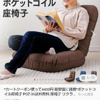 ジーンズ生地座椅子