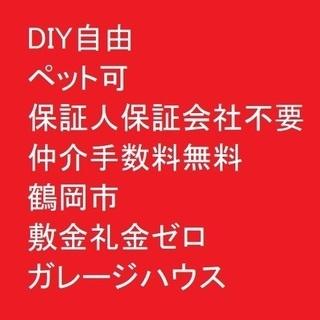 ★倉庫10000円★駅徒歩3分★DIY自由 ペット可 保証…