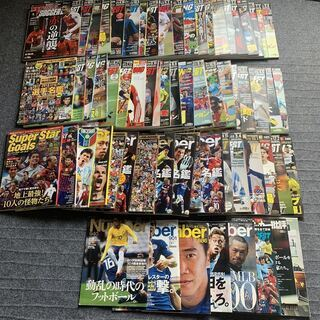 海外サッカー情報誌 詰め合わせ セット 全64冊分 色々