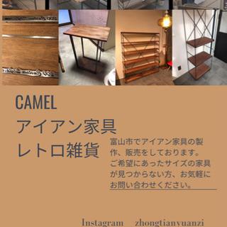 富山県富山市にてアイアン家具の製作、レトロ雑貨の販売をおこなって...