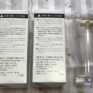 プレミアムモルツビアグラス☆2つセット